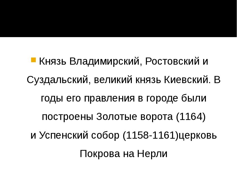 Князь Владимирский, Ростовский и Суздальский, великий князь Киевский. В годы...