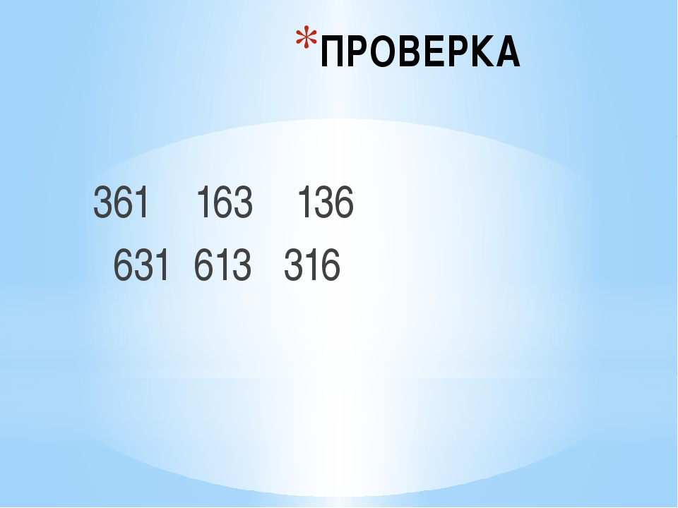 ПРОВЕРКА 361 163 136 631 613 316