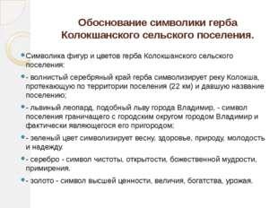 Обоснование символики герба Колокшанского сельского поселения. Символика фигу