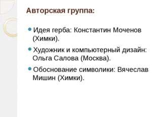 Авторская группа: Идея герба: Константин Моченов (Химки). Художник и компьюте