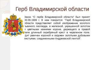 """Герб Владимирской области Закон """"О гербе Владимирской области"""" был принят 06."""