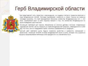 Герб Владимирской области Лев представляет силу, мужество и великодушие, он и