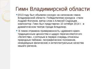 Гимн Владимирской области 2013 году был объявленконкурс на написание гимна В