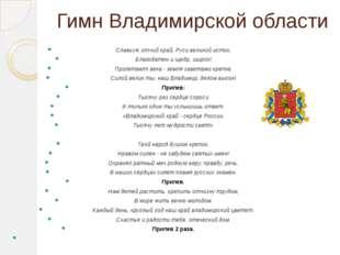 Гимн Владимирской области Славься, отчий край, Руси великой исток, Благодатен