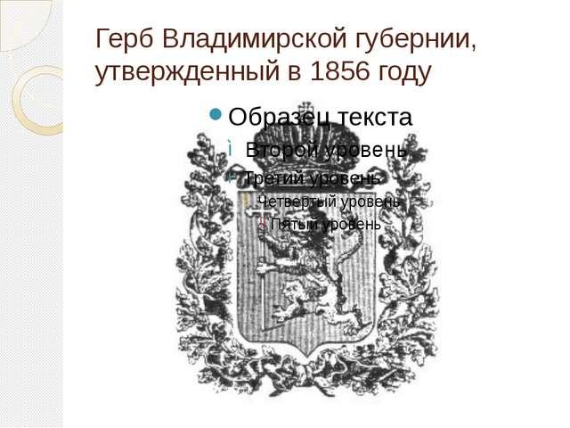 Герб Владимирской губернии, утвержденный в 1856 году