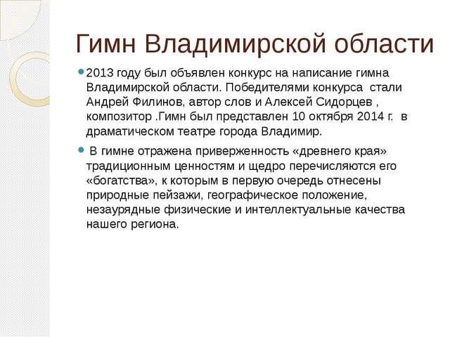 Гимн Владимирской области 2013 году был объявленконкурс на написание гимна В...