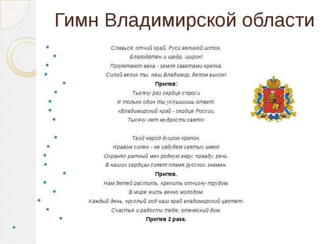 Гимн Владимирской области Славься, отчий край, Руси великой исток, Благодатен...