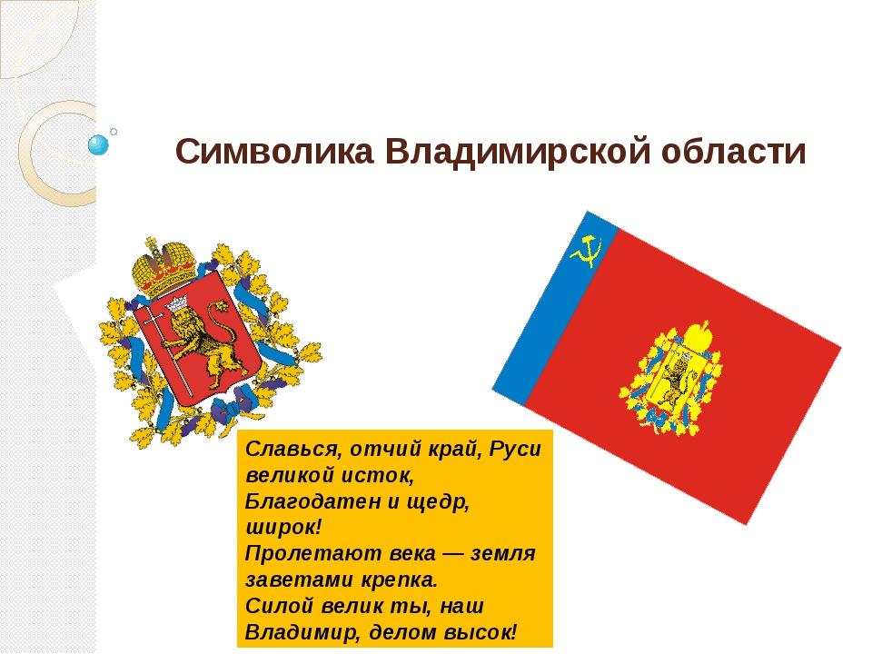 Символика Владимирской области Славься, отчий край, Руси великой исток, Благ...