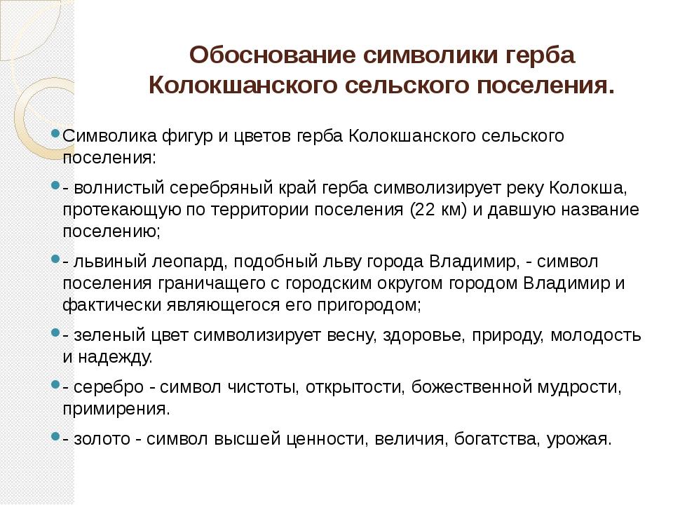 Обоснование символики герба Колокшанского сельского поселения. Символика фигу...