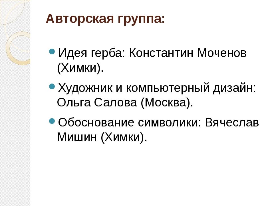 Авторская группа: Идея герба: Константин Моченов (Химки). Художник и компьюте...
