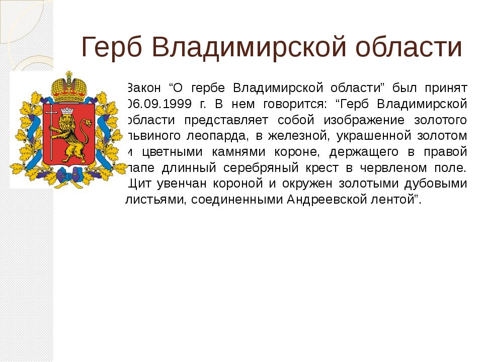 """Герб Владимирской области Закон """"О гербе Владимирской области"""" был принят 06...."""