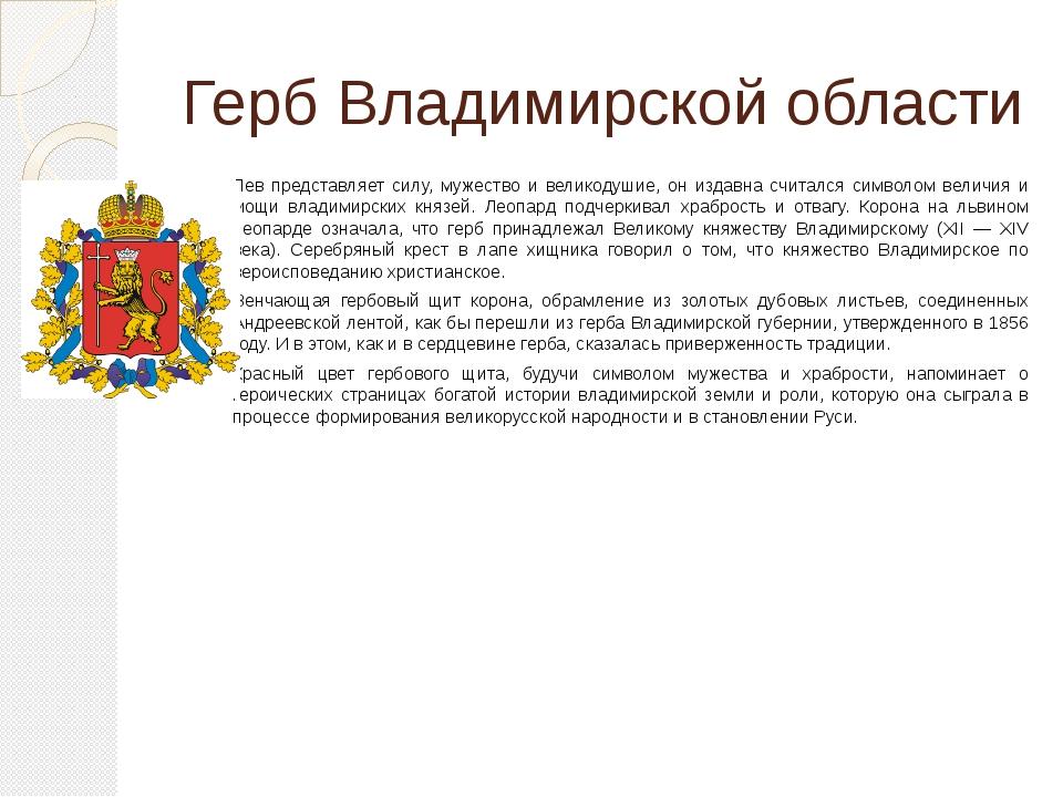 Герб Владимирской области Лев представляет силу, мужество и великодушие, он и...