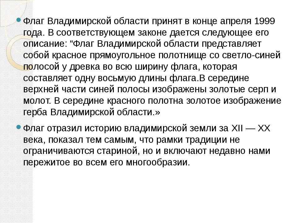 Флаг Владимирской области принят в конце апреля 1999 года. В соответствующем...
