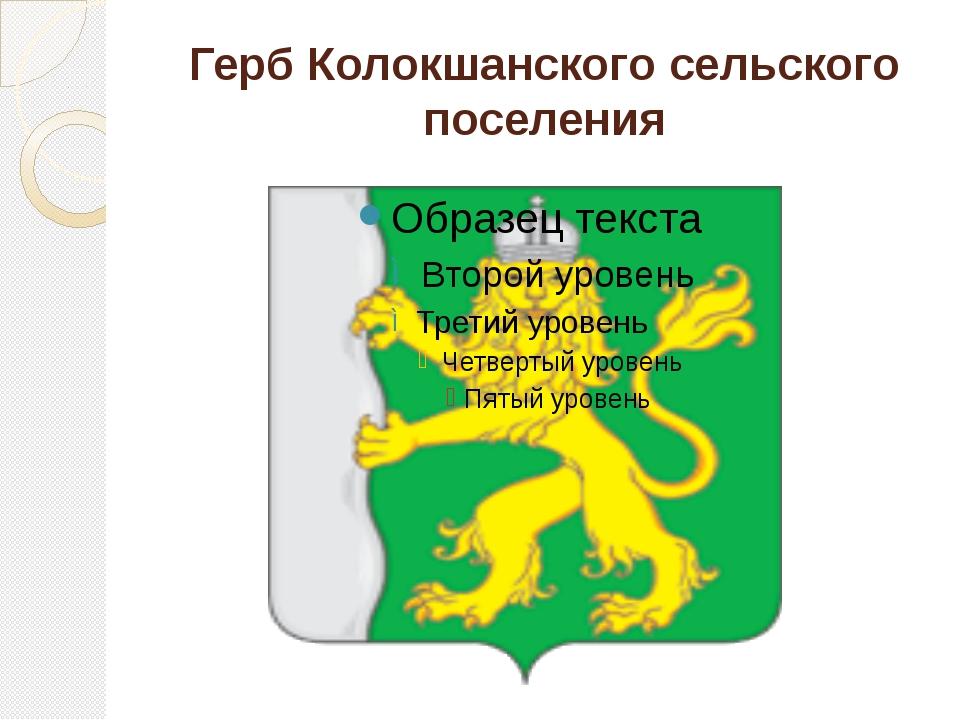 Герб Колокшанского сельского поселения