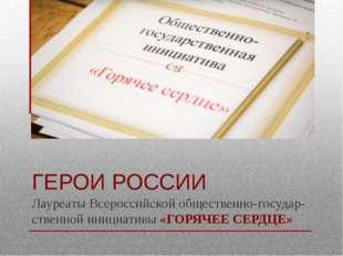 ГЕРОИ РОССИИ Лауреаты Всероссийской общественно-государ-ственной инициативы «