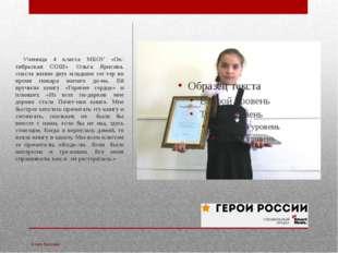 Ольга Ярисова Ученица 4 класса МБОУ «Ок-тябрьская СОШ» Ольга Ярисова. спасла