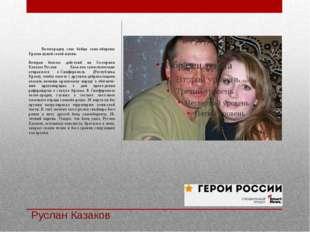 Руслан Казаков Волгоградец спас бойца само-обороны Крыма ценой своей жизни. В
