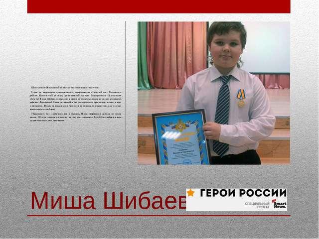 Миша Шибаев Школьник из Московской об-ласти спас утопающего мальчика. Гуляя п...