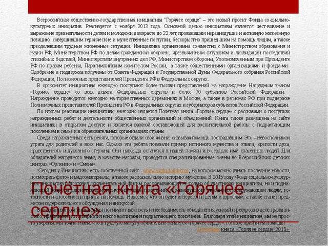 Почётная книга «Горячее сердце» Всероссийская общественно-государственная ини...