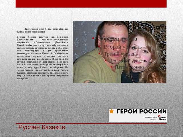 Руслан Казаков Волгоградец спас бойца само-обороны Крыма ценой своей жизни. В...