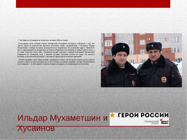 Ильдар Мухаметшин и Айнур Хусаинов ← Участковые из Башкирии не позволили чело...