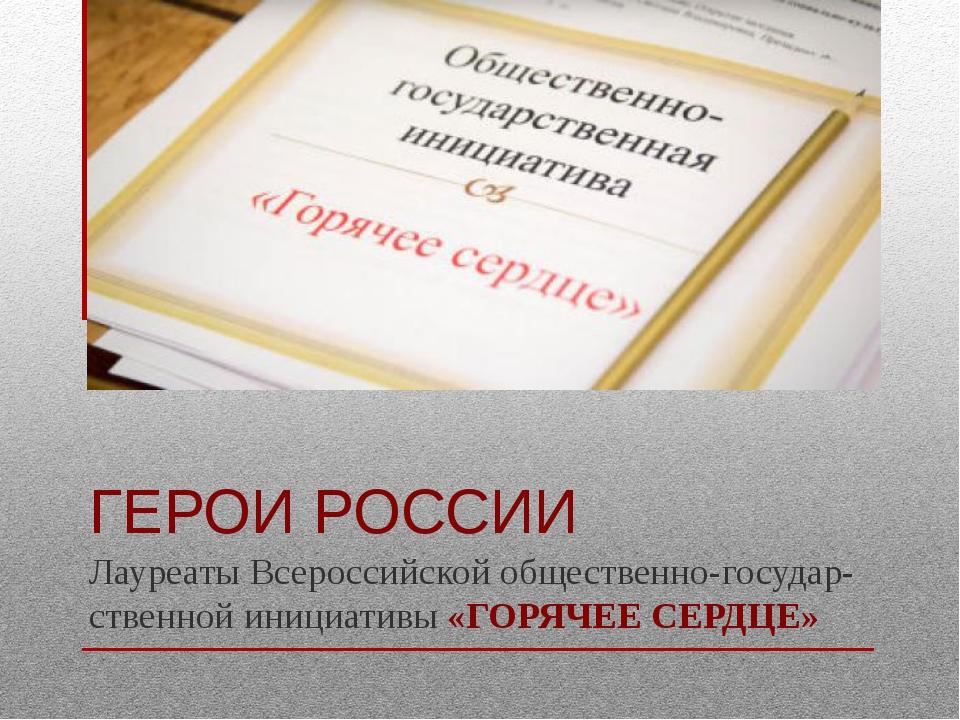 ГЕРОИ РОССИИ Лауреаты Всероссийской общественно-государ-ственной инициативы «...