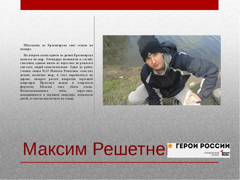Максим Решетнев Школьник из Красноярска спас семью на пожаре. На втором этаже...