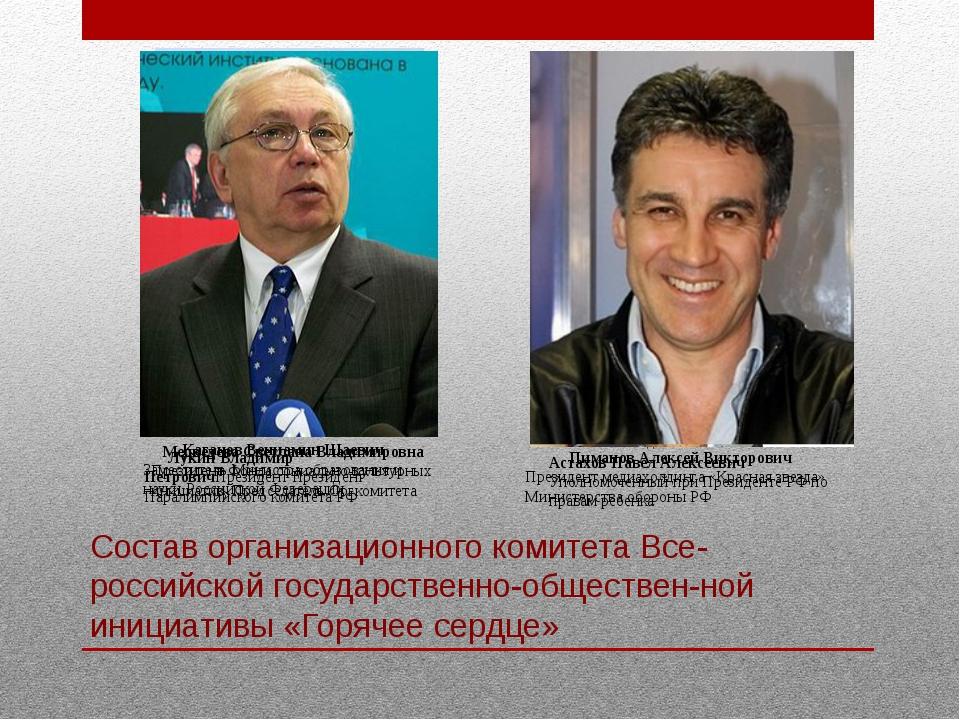 Состав организационного комитета Все-российской государственно-обществен-ной...