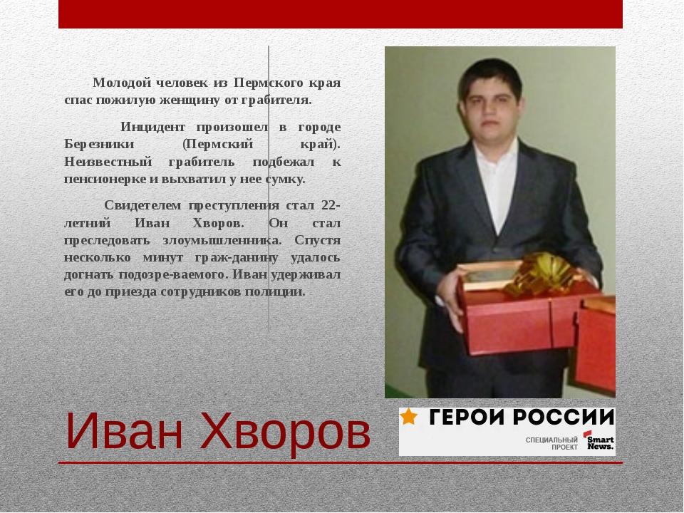 Иван Хворов Молодой человек из Пермского края спас пожилую женщину от грабите...