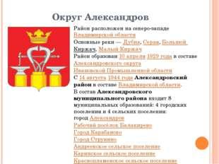 Округ Александров Район расположен на северо-западеВладимирской области Осно