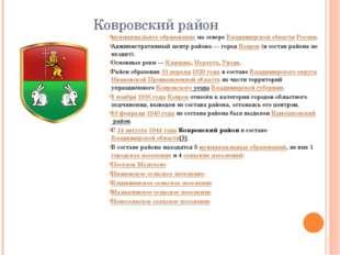Ковровский район муниципальное образованиена севереВладимирской областиРос