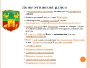 Кольчугинский район —муниципальное образованиена северо-западеВладимирской