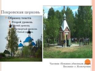 Покровская церковь Часовня «Невинно убиенным детям Беслана» г. Кольчугино