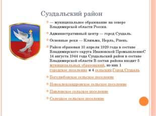 Суздальский район — муниципальное образование на севере Владимирской области
