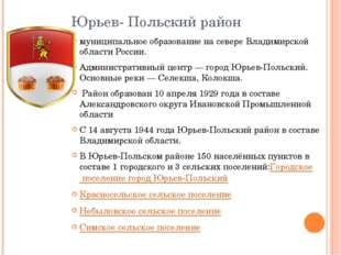 Юрьев- Польский район муниципальное образование на севере Владимирской област