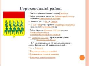Гороховецкий район Административный центр— городГороховец. Район расположен