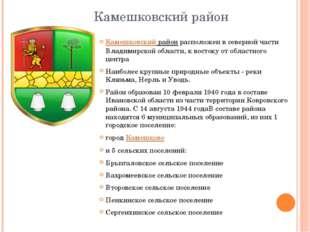 Камешковский район Камешковский районрасположен в северной части Владимирско