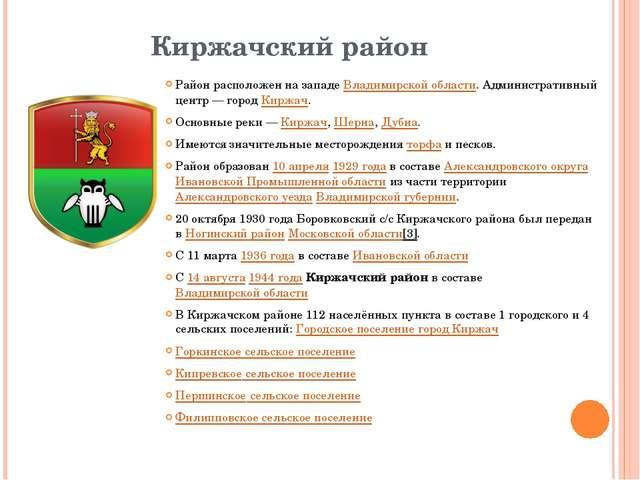 Киржачский район Район расположен на западеВладимирской области. Администра...