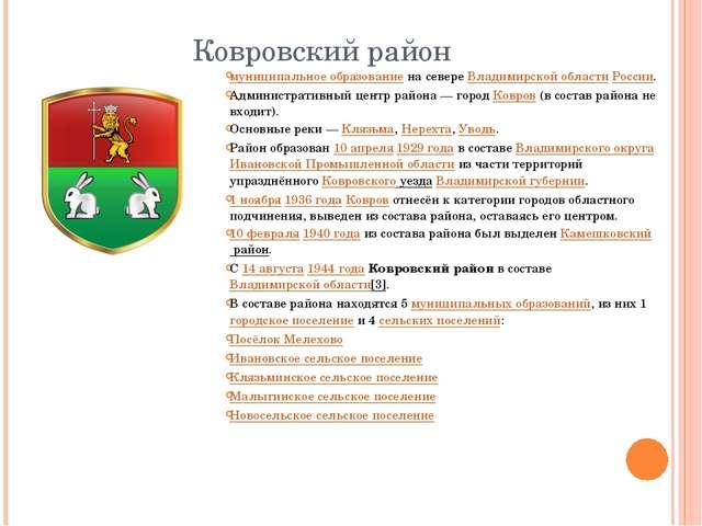 Ковровский район муниципальное образованиена севереВладимирской областиРос...