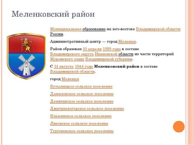 Меленковский район Муниципальное образованиена юго-востокеВладимирской обла...