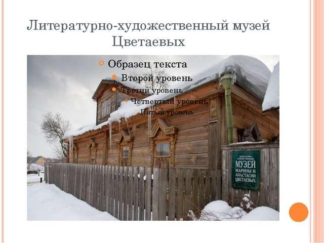 Литературно-художественный музей Цветаевых