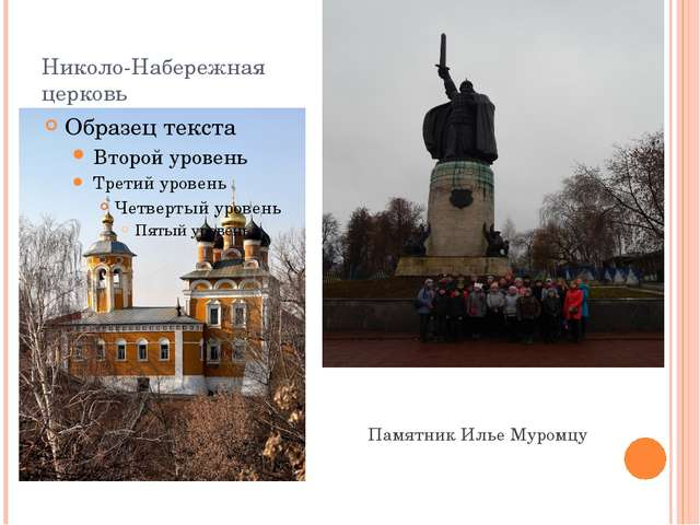 Николо-Набережная церковь Памятник Илье Муромцу
