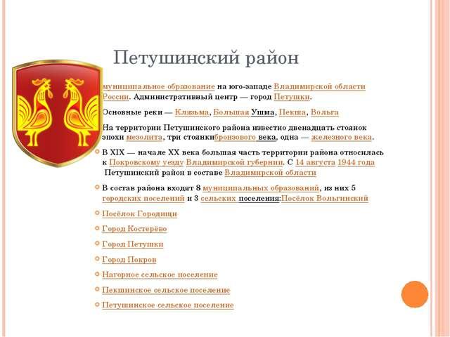 Петушинский район муниципальное образованиена юго-западеВладимирской област...