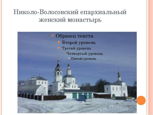 Николо-Волосовский епархиальный женский монастырь
