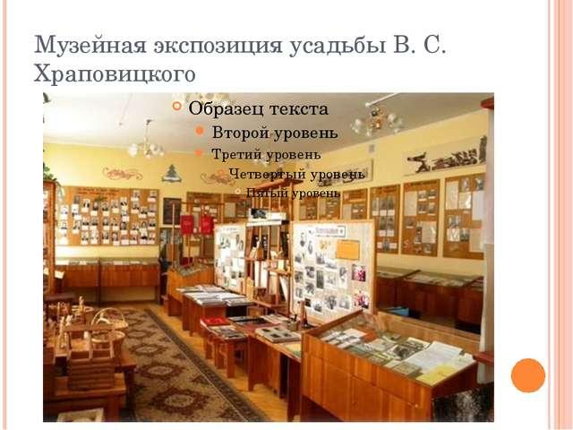 Музейная экспозиция усадьбы В. С. Храповицкого