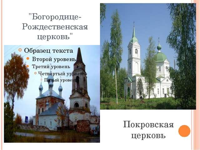 """""""Богородице-Рождественская церковь"""" Покровская церковь"""