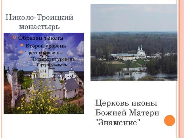 """Николо-Троицкий монастырь Церковь иконы Божией Матери """"Знамение"""""""