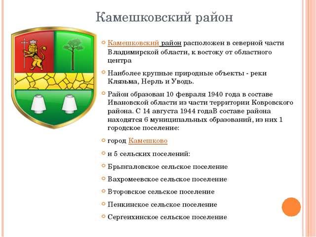 Камешковский район Камешковский районрасположен в северной части Владимирско...
