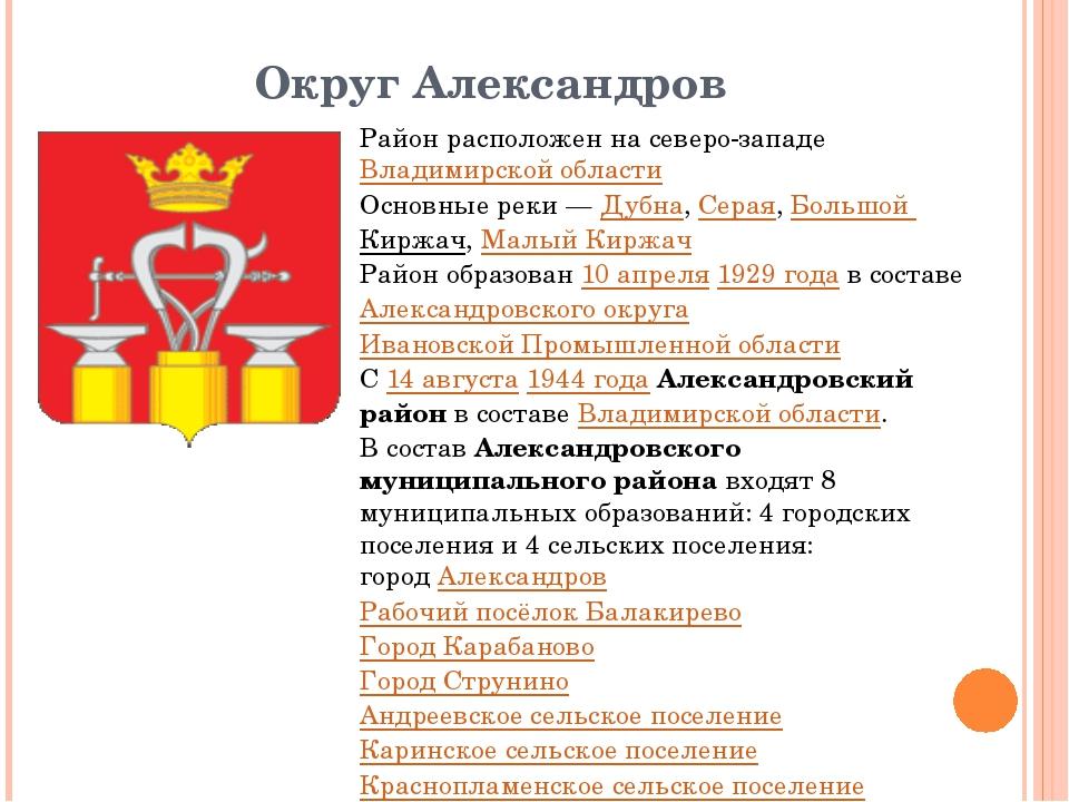 Округ Александров Район расположен на северо-западеВладимирской области Осно...
