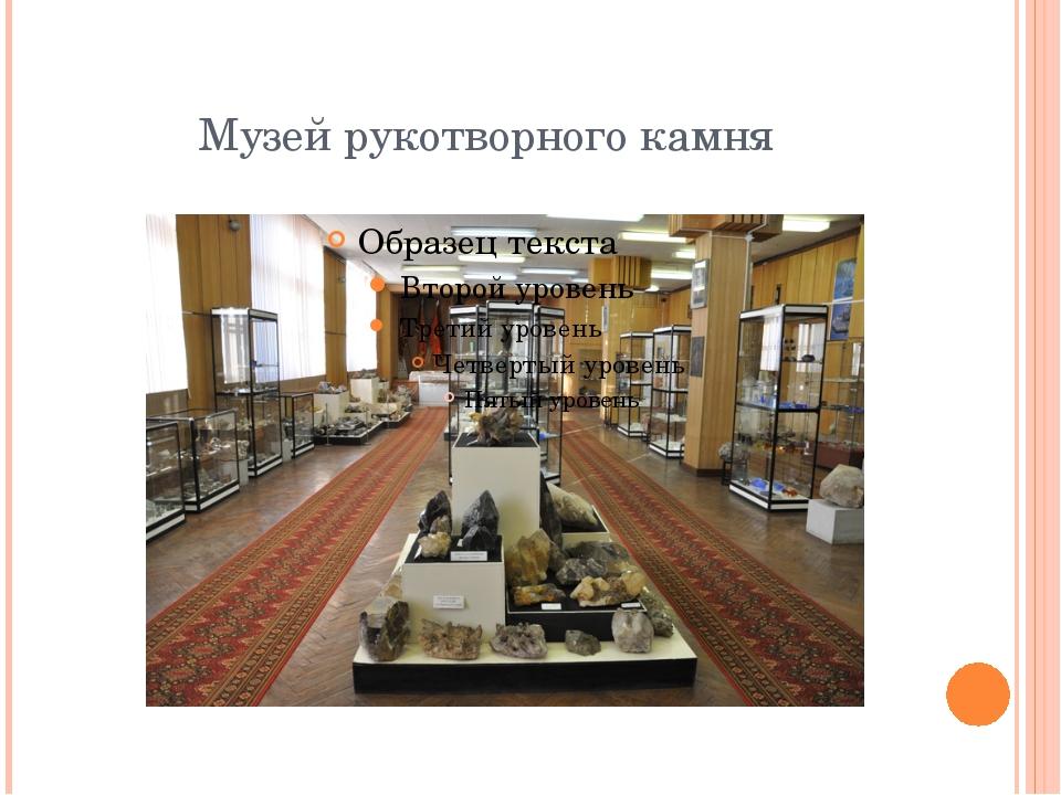 Музей рукотворного камня